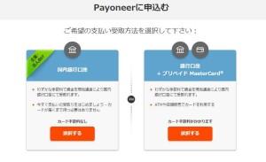payoneer2