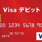 VISAデビットカード